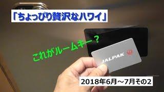 【4K】2018/6~7月 「ちょっぴり贅沢なハワイ」 その2
