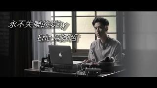 Eric 周興哲 - 永不失聯的愛 歌詞 Lyrics