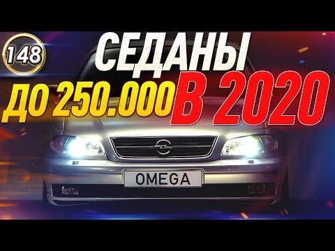 ИНОМАРКИ ЗА 200-250 ТЫСЯЧ В 2020 Году! Какую машину купить за 200-250.000 РУБЛЕЙ? (выпуск 148)