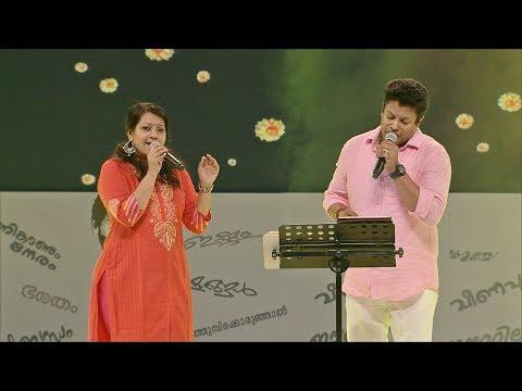 Nadanam Venulayam I Madhu Balakrishnan & Sangeetha - Poovenam pooppada venam I Mazhavil Manorama