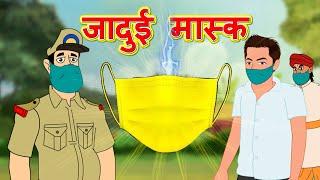 जादुई मास्क l Jadui Mask l Moral Stories | Bedtime Stories | Hindi Kahaniya