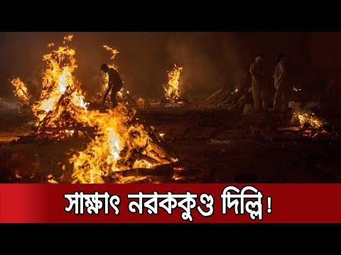 চিতায় কাঠের অভাবে গোবর ঘুঁটে জ্বালাতে বললো দিল্লি সরকার   India Cremation