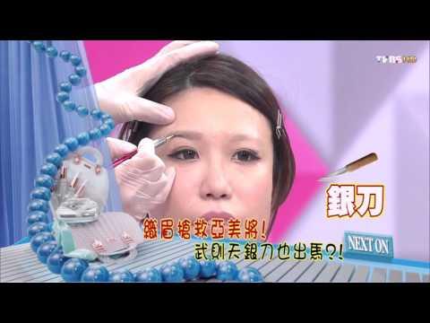 眉毛進化史 畫對了讓你年輕五歲!! 女人我最大 20150722 (完整版)