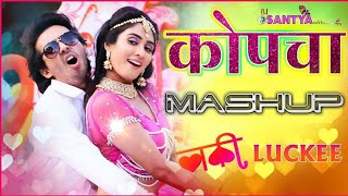 kopcha-mashup-ft-oo-la-la-dj-santya-kopcha---luckee-marathi-movie