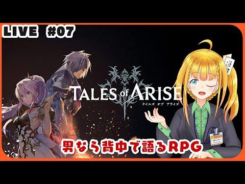 【Tales of ARISE】初見 #7 平和そうで平和でない少し平和な領 ※ストーリー進行のネタバレを含みます※【花菱ぴあら】