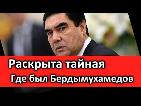 Где был Гурбангулы Бердымухамедов . Президент Туркменистана  нашелся  Туркменистан