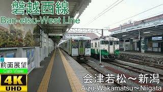 【4K前面展望】磐越西線 普通(会津若松~新潟)