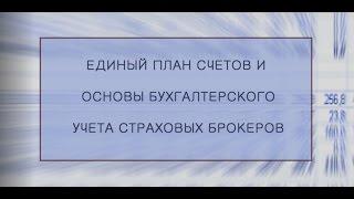 видео Бухгалтерский учет в страховых организациях