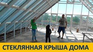 СТЕКЛЯННАЯ КРЫША ДОМА с солнечным коллектором / Glass roof of house with solar collector
