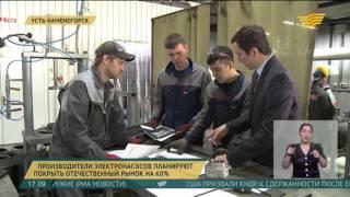 В ВКО производители электронасосов планируют покрыть отечественный рынок на 60%(В Усть-Каменогорске наладили выпуск «умных» электронасосов для водоснабжения многоквартирных домов и..., 2016-03-04T12:17:16.000Z)