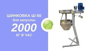 ⭐️ Шинковка для капусты электрическая длинный рез модель Ш-50 с удалителем кочерыжек