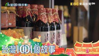 大武山下客家聚落姊弟檔 台灣黑豆黃豆釀醬油 part5 台灣1001個故事|白心儀