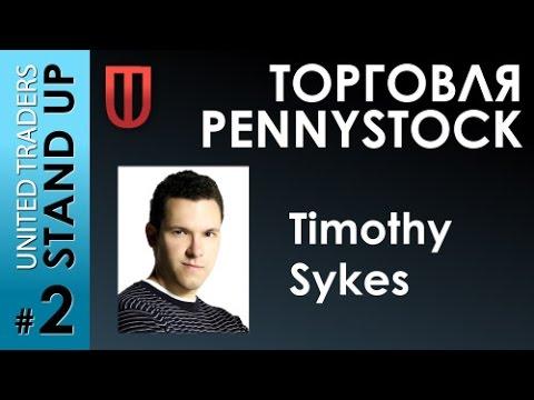 Timothy Sykes в Москве (Часть 1)