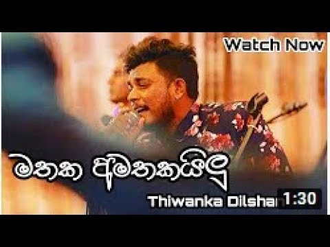 mathaka-amathakailu-මතක-අමතකයිලු-thiwanka-dilshan-new-song-2019-new-sinhala-songs-2019