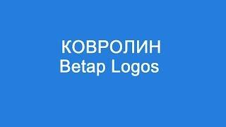 Ковролин Betap Logos: обзор коллекции