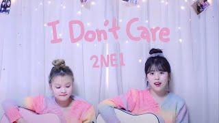 2NE1 - I Don't Care | Cover By 여동생(YeoDongSaeng)
