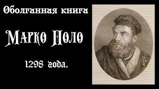 Оболганная книга Марко Поло 1298 года.