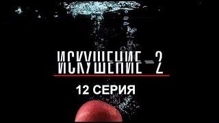 Искушение 2 сезон - 12 серия | Интер - Премьера!
