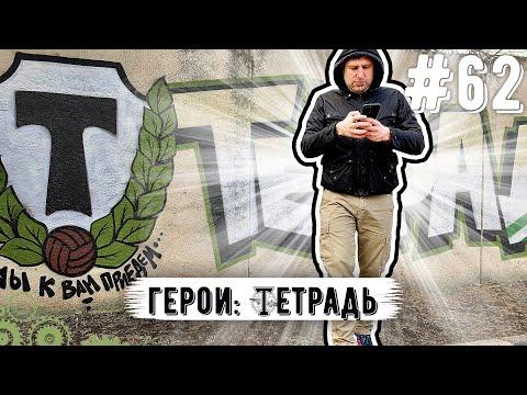 Михаил Тетрадь: Торпедо   Фанатизм  Граффити   Спартак   Лестница стадиона   Выезда