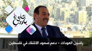 ياسين العودات - دعم صمود الاشقاء في فلسطين
