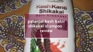 Patanjal kesh katni shikakai shampoo review in hindi