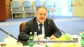 الخارجية الأمريكية تعتذر للرئيس هادي عن تصريحات الوزير كيري | تقرير: ماهر أبو المجد