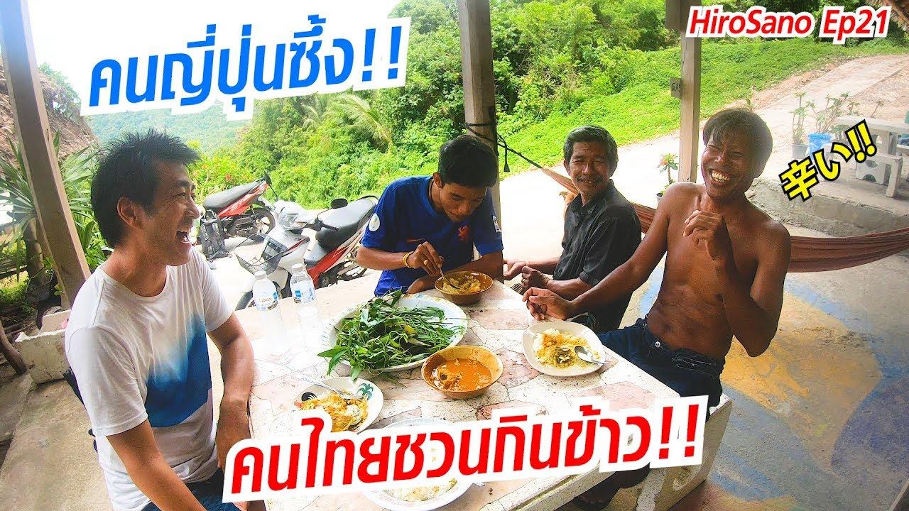คนญี่ปุ่นซึ้ง!! ไม่รู้จักกันเจอครั้งแรกแต่คนไทยชวนกินข้าวด้วย | HiroSano | Ep21
