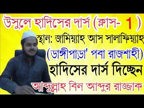 উসূলে হাদিস শর্ট কোর্স (ক্লাস ১) Usule Hadis Short Course Class -1 আব্দুল্লাহ বিন আব্দুর রাজ্জাক