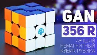 gan 356 R / Лучший Немагнитный Кубик