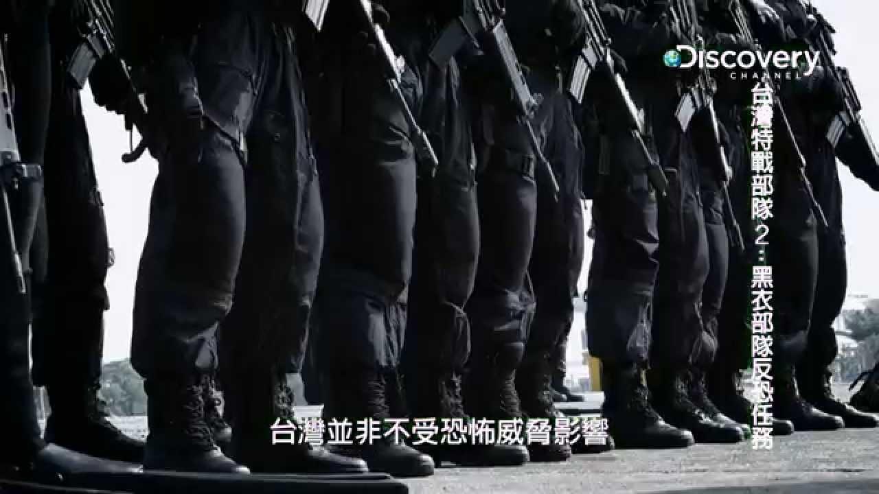 《臺灣特戰部隊2 黑衣部隊反恐任務》- 01海軍陸戰隊特勤隊黑衣部隊專職任務介紹 - YouTube