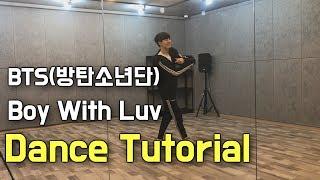 BTS(방탄소년단)-작은 것들을 위한 시(Boy With Luv) Dance Tutorial / feat. Halsey (거울모드) by.God DongMin갓동민