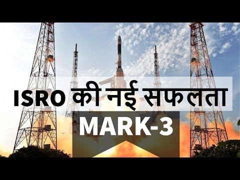 ISRO GSLV MK 3 D1 Rocket Launch: GSAT-19 communications satellite