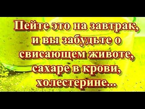ПЕЙТЕ ЭТО НА