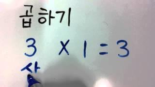 24. 곱하기 (multiplication) in Korean