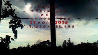 Смерч в Беларуси и его последствия (11 июля 2016, г.п. Шарковщина)