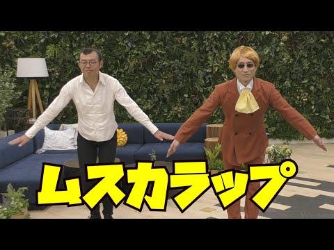 【ムスカラップ】 ムスカ大佐vsジョイマン ラップ対決 その全貌は一つ前の動画で確認!!
