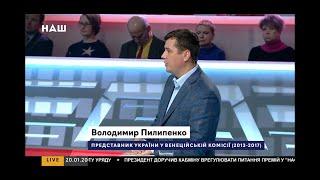 Володимир Пилипенко про зарплати міністрам і відставку Олексія Гончарука, 20.01.2020