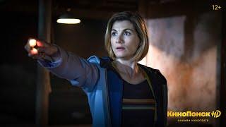 Доктор Кто – трейлер 12 сезона – на КиноПоиск HD cо 2 января.