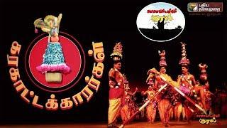 Samaniyarin Kural 16-09-2017 – Puthiya Thalaimurai TV Show