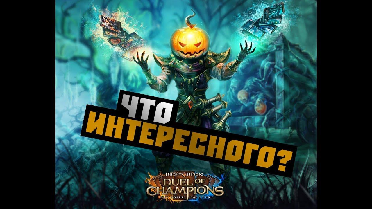 Карткова гра duel of champions