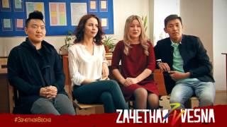 Блиц-опрос актеров сериала Зачетная Весна!