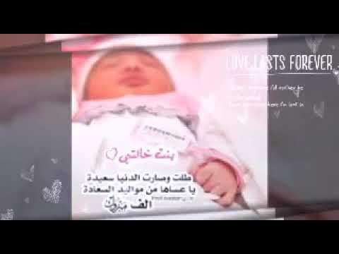 الحمد الله على سلامتك خاله وألف مبروك على المولوده رسوله من تصميمي Youtube