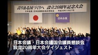 設立20周年記念大会ダイジェスト(日本会議・日本会議国会議員懇談会)