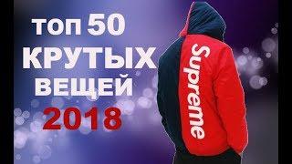 ТОП50 ХАЙПОВОГО ШМОТА 2018 ALIEXPRESS, DHgate