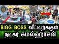 BIGG BOSS வீட்டிற்க்குள் கமல் | BIG Tamil BIGG BOSS 05th August 2017 | Oviya Suicide| Vijay TV Promo
