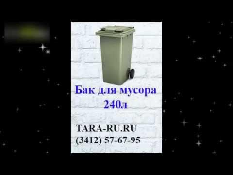 Баки для мусора (контейнеры для мусора) Ижевск   TARA-RU.RU    (3412) 57-67-95