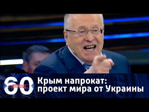 60 минут. Крым напрокат: фантастический проект мира от Украины. Ток-шоу от 20.02.17