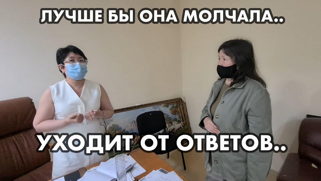 Позор! Зам УОЗ Алматы не ответила на вопросы!