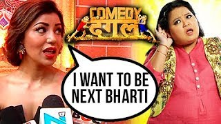 Debina Bonnerjee Wants To Be The Next Bharti Singh | Comedy Dangal