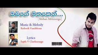 Obage Mathaken - Shihan Mihiranga New Song 2015